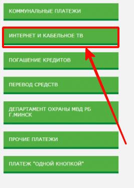 оплата интернета в личном кабинете Беларусбанка