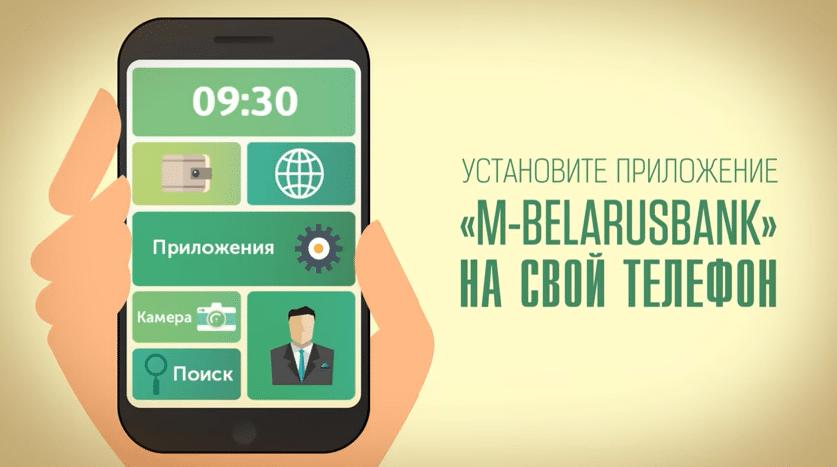 приложение Беларусбанка