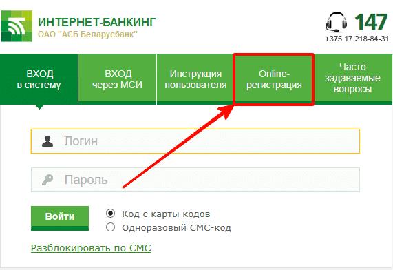 Онлайн-регистрация в интернет-банке Беларусбанк
