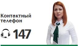 горячая линия Беларусбанка