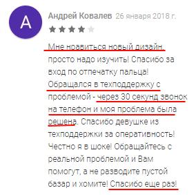 хороший отзыв об мобильном интернет-банке Беларусбанка