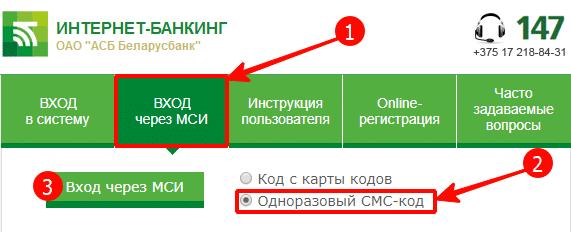 войти в интернет-банкинг через МСИ